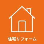 住宅リフォームのアイコン